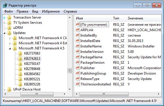 Редактор реестра с открытой веткой установленных обновлений .Net Framework