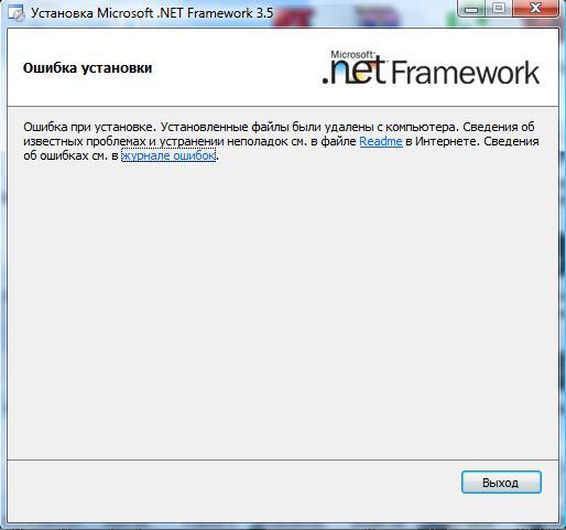 ошибка при установке net framework 3.5